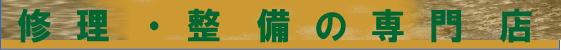 コロナ、サンポット、ストーブの修理、コロナ、長府(チョーフ)、ノーリツ、ボイラーの修理。石油燃焼機器の総合技術社です。
