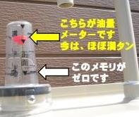 灯油タンクのメーター