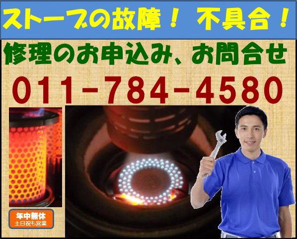石油ストーブ のエラー1、エラー2、エラー3、火が着かない、火が大きくならない、さまざまな故障内容に対処、直す、修理