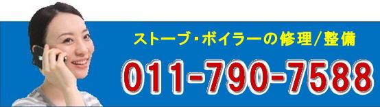 コロナ トヨトミ サンポットの点検 修理
